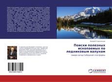 Capa do livro de Поиски полезных ископаемых по ледниковым валунам