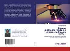Bookcover of Основы кристаллографии и кристаллофизики Часть 1