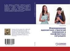 Buchcover von Формирование адекватных стратегий поведения в конфликтных ситуациях