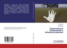Bookcover of Аддитивные технологии в машиностроении