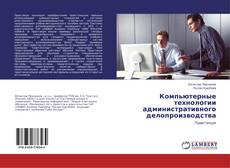 Bookcover of Компьютерные технологии административного делопроизводства