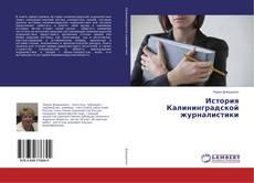 Обложка История Калининградской журналистики