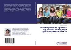 Buchcover von Формирование практик трудового поведения преподавателя в ВУЗе