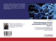Capa do livro de Повседневная жизнь населения СССР в 1941-1945 гг.