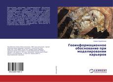 Buchcover von Геоинформационное обоснование при моделировании карьеров