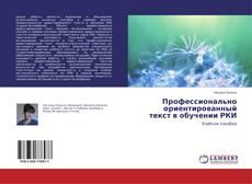 Bookcover of Профессионально ориентированный текст в обучении РКИ