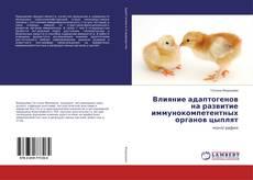 Bookcover of Влияние адаптогенов на развитие иммунокомпетентных органов цыплят