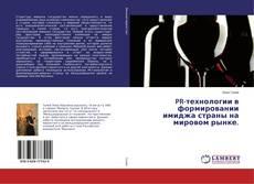 Portada del libro de PR-технологии в формировании имиджа страны на мировом рынке.
