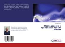Couverture de Исследование и применение тонких пленок