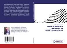 Обложка Метод расчета химических источников тока