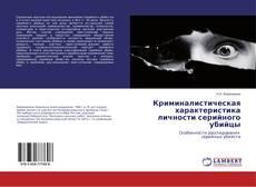 Bookcover of Криминалистическая характеристика личности серийного убийцы