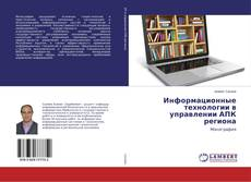 Bookcover of Информационные технологии в управлении АПК региона