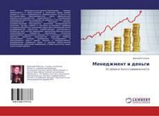 Bookcover of Менеджмент и деньги