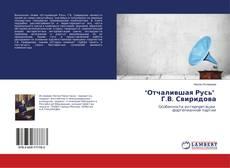 """Bookcover of """"Отчалившая Русь"""" Г.В. Свиридова"""