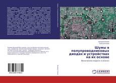 Couverture de Шумы в полупроводниковых диодах и устройствах на их основе