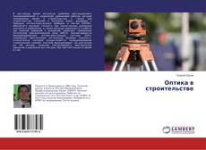 Bookcover of Оптика в строительстве