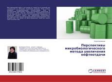 Bookcover of Перспективы микробиологического метода увеличения нефтеотдачи