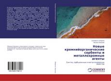 Bookcover of Новые кремнийорганические сорбенты и металлохромные агенты
