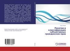 Bookcover of Понятие и классификация субъективных гражданских прав