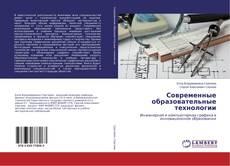 Copertina di Современные образовательные технологии
