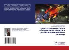 Bookcover of Проект автоматизации процесса подготовки и розлива алюминиевых сплавов