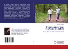 Bookcover of Этнопедагогика: учебное пособие