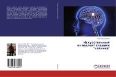 """Portada del libro de Искусственный интеллект глазами """"чайника"""""""