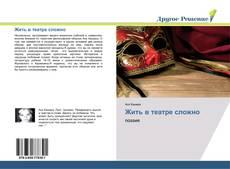 Bookcover of Жить в театре сложно