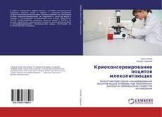 Bookcover of Криоконсервирование ооцитов млекопитающих