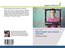 Bookcover of Пролетарий над гнездом кукушки