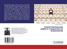 Bookcover of Самостоятельная работа студентов по психологии