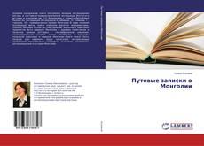 Bookcover of Путевые записки о Монголии
