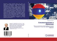Bookcover of Спелеотерапия в Армении