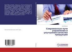 Современные пути управления и улучшения качества продукции kitap kapağı