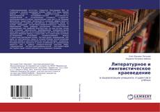 Couverture de Литературное и лингвистическое краеведение