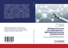 Bookcover of Избирательное экстракционно - фотометрическое определение