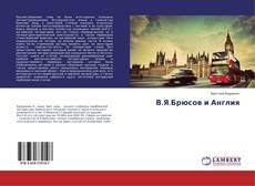 В.Я.Брюсов и Англия的封面