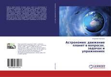 Bookcover of Астрономия: движение планет в вопросах, задачах и упражнениях