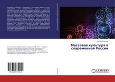 Couverture de Массовая культура в современной России