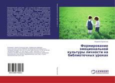 Обложка Формирование эмоциональной культуры личности на библиотечных уроках