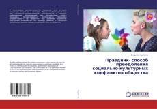 Capa do livro de Праздник- способ преодоления социально-культурных конфликтов общества