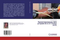 Bookcover of Проектирование СВЧ устройств в CST STUDIO SUITE