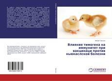 Обложка Влияние тимогена на иммунитет при вакцинаци против ньюкаслской болезни