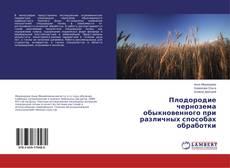 Bookcover of Плодородие чернозема обыкновенного при различных способах обработки