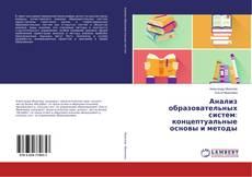 Обложка Анализ образовательных систем: концептуальные основы и методы