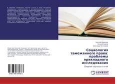 Bookcover of Социология таможенного права: проблемы прикладного исследования