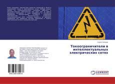 Обложка Токоограничители в интеллектуальных электрических сетях