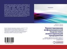Portada del libro de Проектирование информационной подсистемы инвентаризации предприятия