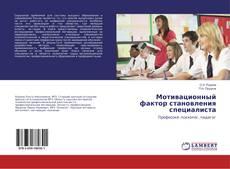 Bookcover of Мотивационный фактор становления специалиста