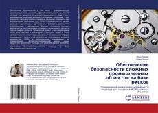 Borítókép a  Обеспечение безопасности сложных промышленных объектов на базе рисков - hoz